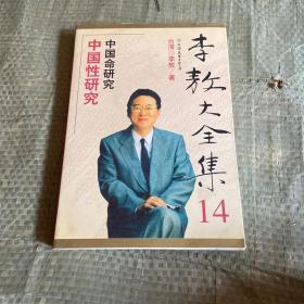 李敖大全集 14 中国性研究 中国命研究