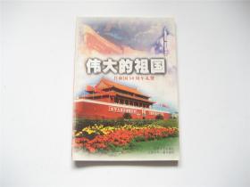 伟大的祖国   共和国50周年礼赞   1版1印