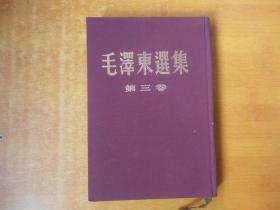 毛泽东选集 第三卷 【馆藏  紫红色布面精装小16开 竖版繁体 53年5月二版、59年10月6次印刷】