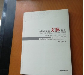 范扬卷当代中国画文脉研究