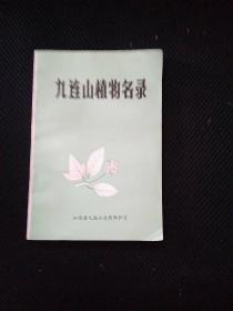九连山植物名录