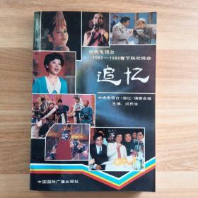 中央电视台1983-1989春节联欢晚会 追忆