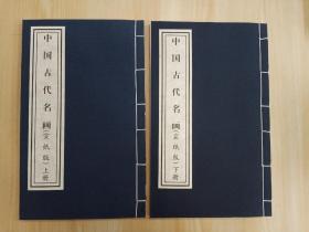 中国古代名画(宣纸版) 全两册  8开线装书