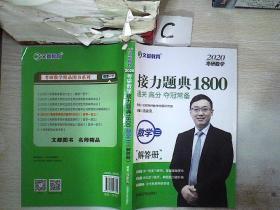 文都教育汤家凤2020考·研数学接力题典1800数学三(解答册)