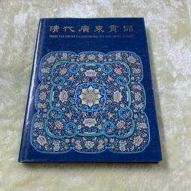 清代广东贡品(收藏鉴赏)
