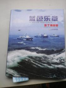 蓝色乐章 亚丁湾掠影 (么志楼摄影)