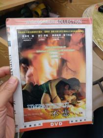 不忠DVD