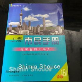 做可爱的上海人:上海市民手册:新版