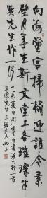 中华诗词学会副会长、第六届鲁迅文学奖诗歌奖得主、四川大学教授周啸天书法(保真)