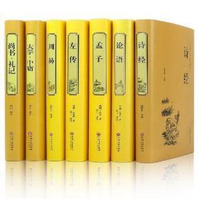 四书五经全套全注全译7册 论语 大学 中庸 周易 尚书 礼记 诗经 ?