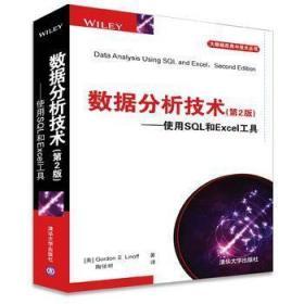 全新正版 数据分析技术(第2版) 使用SQL和Excel工具 sql数据库管?