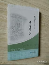 青春年少/侗族民间口传文学系列(第2辑)