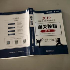 2019国家执业药师资格考试 通关秘籍 药学