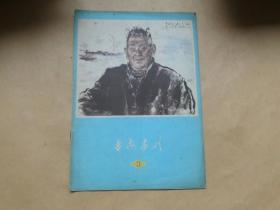 延安画刊1979年11期.