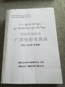 西藏自治区广播电视电影志(2001——2010终审稿)