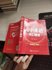 新东方:高中英语词汇精选