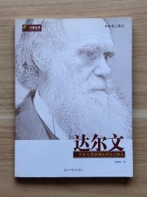 中外名人传记·达尔文