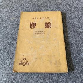 现代工业小丛书橡胶
