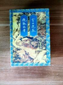 EFA415754 雪山飛狐·飛狐外傳·金庸作品集【一版一印】