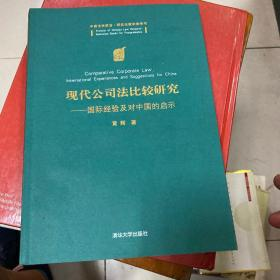 现代公司法比较研究:国际经验及对中国的启示