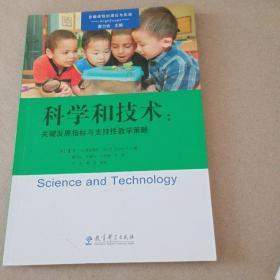 高瞻课程的理论与实践:科学和技术:关键发展指标与支持性教学策略