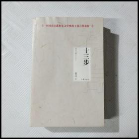 EFA417806 十三步(一版一?。ㄓ需Υ脮撍疂n)