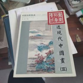 1995~2002书画拍卖集成:全彩版.近现代中国画.三
