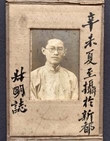 1931年 上流雅士个人肖像照一件 照片镶嵌于欧式衬封内 有相主毛笔题记