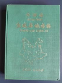 云南省宣威县地名志