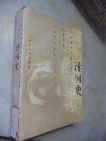 中国分体断代文学史:清词史(没有版权页)