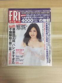 日文杂志 Friday 2011年6月24日 第25期