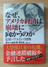 日文原版书 なぜ、アメリカ経済は崩壊に向かうのか―信用バブルという怪物  単行本/チャールズ・R. モリス  (著), Charles R. Morris (原著), 山冈 洋一 (翻訳)