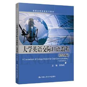 大学英语交际口语教程(第四版)(高级实用英语系列教材)
