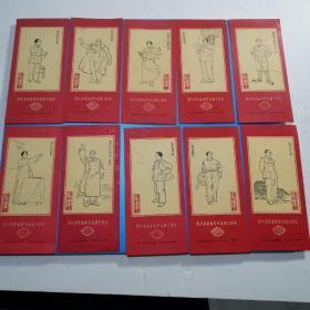 四川省革命委员会成立纪念   书签   10枚
