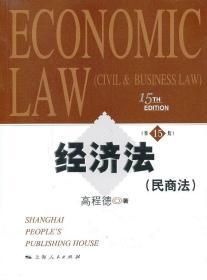 清仓~经济法(民商法)(第15版) 高程德 9787208113909 上海人民出