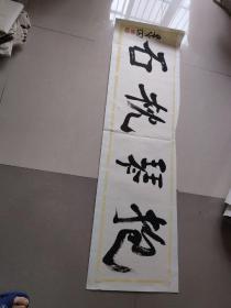 张景岳 书法 终身保真 长144宽37