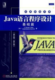 Java语言程序设计:基础篇(英文版)(第8版)