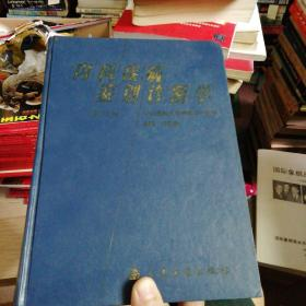 内科疾病鉴别诊断学 第四版