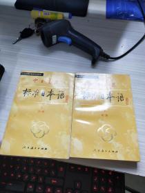 中日交流标准日本语【上下】