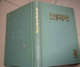 朝鲜语谚语词典 (朝鲜文) 조선말속담사전:B5
