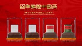 百年辉煌中国印六面玺