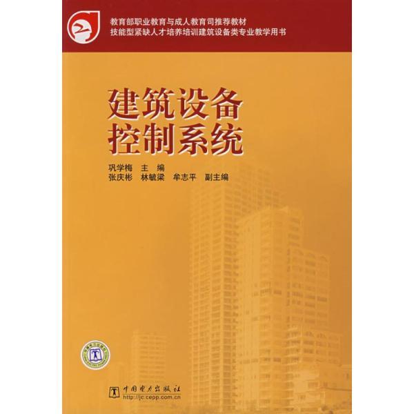 教育部职业教育与成人教育司推荐教材:建筑设备控制系统