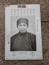景镇光大杨树藩写照大瓷板画像
