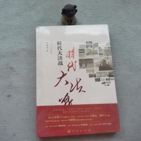 时代大决战——贵州毕节精准扶贫纪实..
