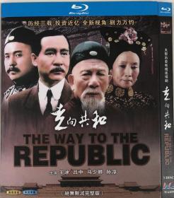 走向共和(导演: 张黎)