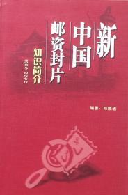 【包邮】新中国邮资封片知识简介(1950-2002)