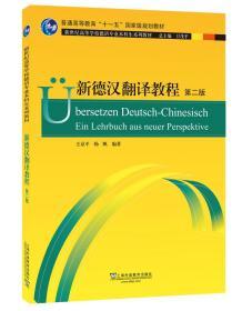 德语专业本科生教材:新德汉翻译教程(第二版)