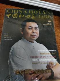 中国和田玉(2016.5 24)