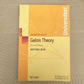 伽罗瓦理论(书角有少量水迹,不影响使用)