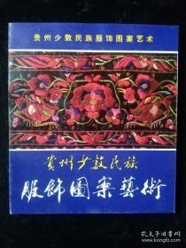 贵州少数民族服饰图案艺术